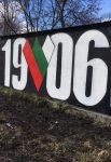 Marcin1906ZS